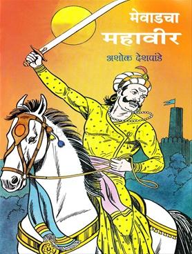 Mevadcha Mahavir