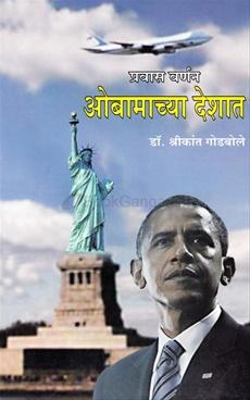 Obamachya Deshat