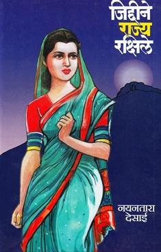Jiddine Rajya Rakshile