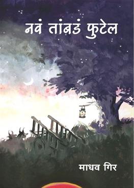 Nav Tambad Phutel