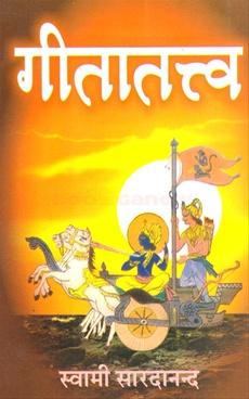 Geetatattwa (Hindi)