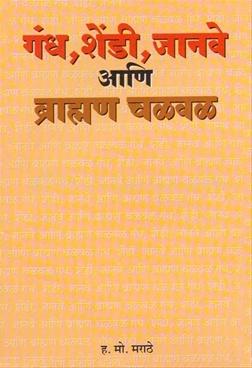 Gandh Shendi Janave Ani Brahman Chalval