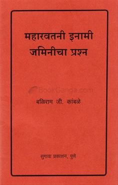 Maharvatani Inami Jaminicha Prashna