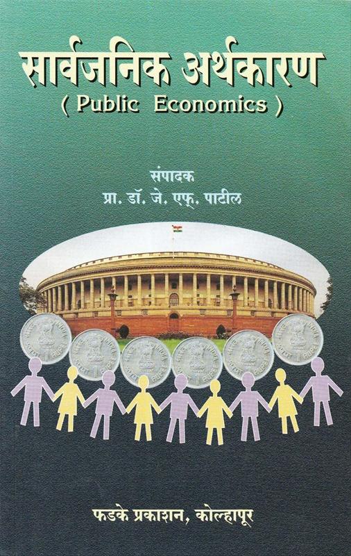 सार्वजनिक अर्थकारण