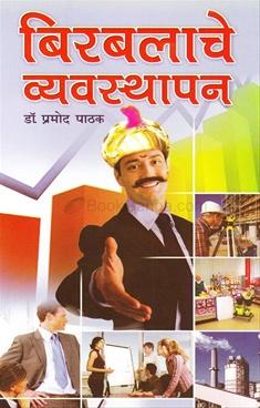 Birbalache Vyavasthapan
