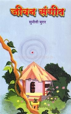 Jeevan Sangeet