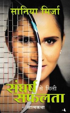 Sangharsh Se Mili Safalta: Sania Mirza