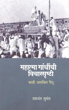Mahatma Gandhijinchi Vicharsrushti