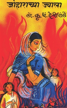 Joharachya Jwala