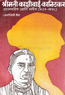Shrimati Kashibai Kanitkar : Aatmacharitra Aani Charitra