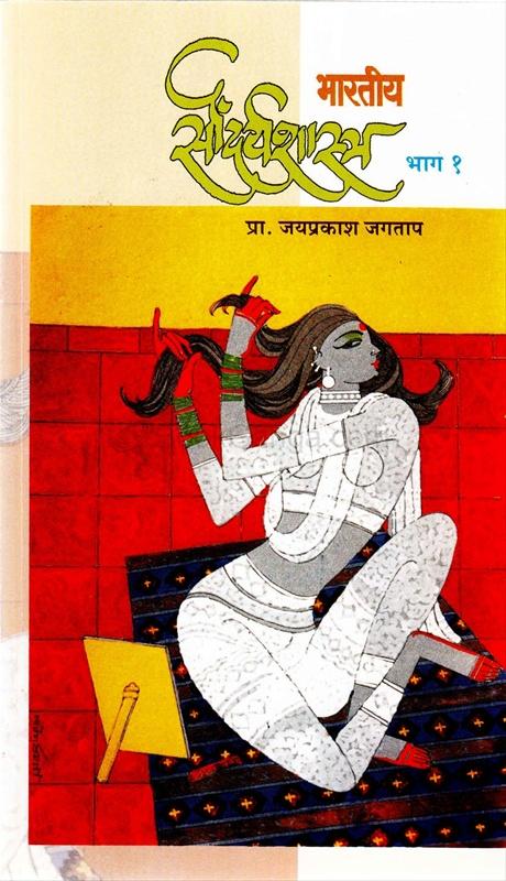 भारतीय सौंदर्यशास्त्र  भाग १