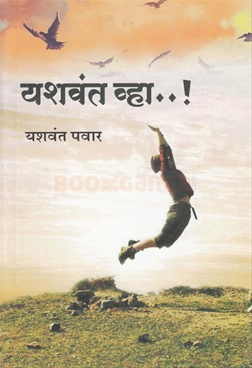 Yashwant Vha