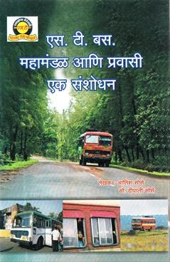 S. T. Bus Mahamandal Ani Pravasi