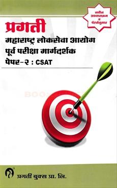 Maharashtra Lokseva Ayog Purva Pariksha Margadarshak Paper 2