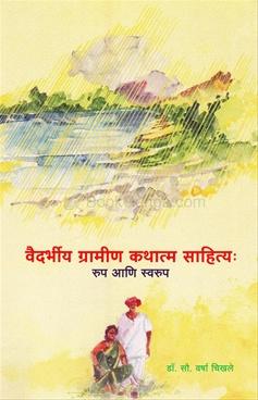 Vaidarbhiy Gramin Kathatm Sahitya : Rup Ani Swarup