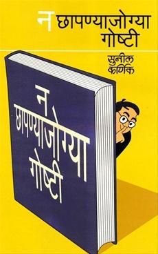 N Chhapanyajogya Goshti