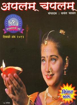Apalam Chapalam 2013