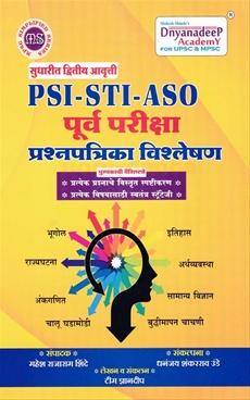 PSI-STI-ASO Purva Pariksha Prashanpatrika Vishleshan Bhag- 1