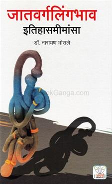 Jatvarglingbhav Itihasmimansa