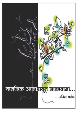 Mansik Aajaratun Savartana...
