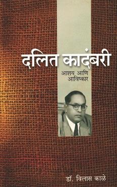 Dalit Kadambari Ashay Ani Avishkar