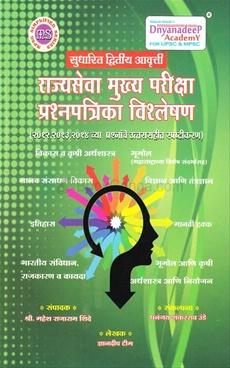 Rajyaseva Mukhya Pariksha Prashnapatrika Vishleshan ( Big )