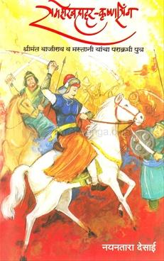 Samasherabahaddar - Krushnasing