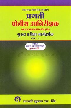 Pragati Police Up Nirikshak Mukhya Pariksha Margadarshak Paper 2