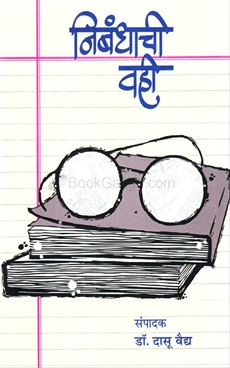 Nibandhachi Vahi