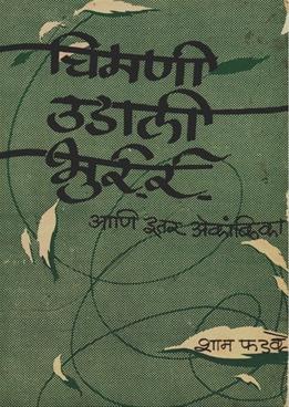 Chimani Udali Bhurr