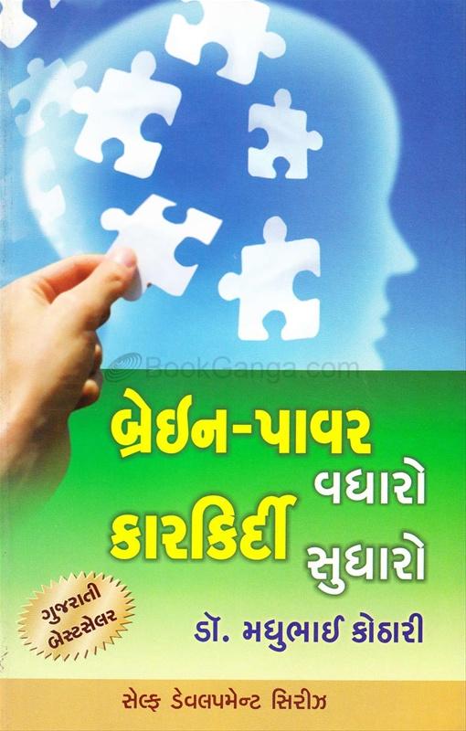 Brain Power Vadharo Karkirdi Sudharo