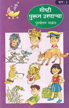 Goshti Purun Uranarya Bhag 3