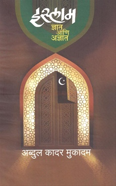 Islam Dnyat Ani Adnyat