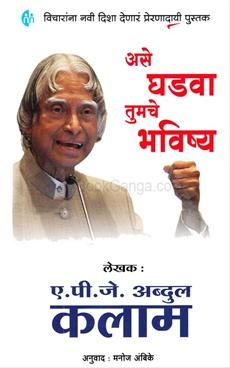 Ase Ghadava Tumache Bhavishya