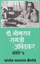 डॉ. भीमराव रामजी आंबेडकर खंड - ५