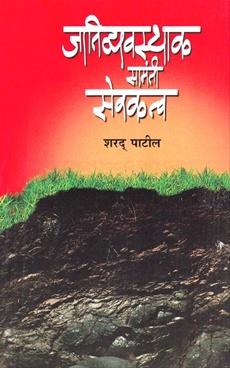 Jativyavasthak Samanti Sevakatva Khand 2