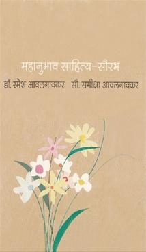 Mahanubhav Sahitya - Sourabh