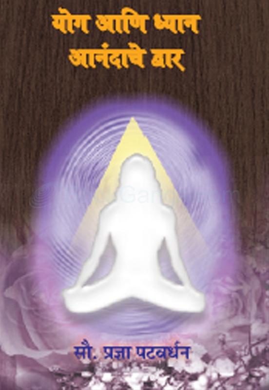 योग आणि ध्यान - आनंदाचे द्वार