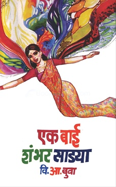 Ek Bai Shambhar Sadya