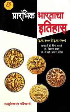 Prarambhik Bharatacha Itihas