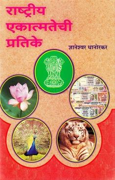 Rashtriya Ekatmatechi Pratike