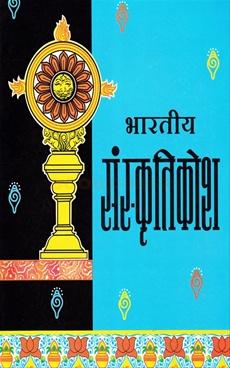 Sanskrutikosh Khand 1