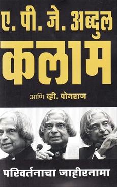 Parivartanacha Jahirnama