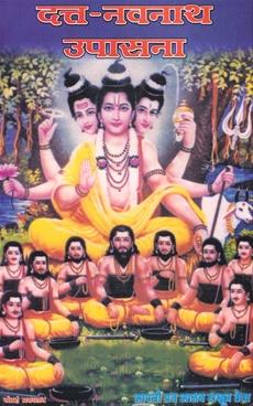 Datta Navnath Upasana