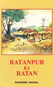Ratanpur Ka Ratan