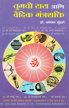 Tumchi Ras Ani Vaidik Mantrashakti