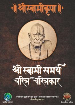 Shriswamikrupa 2018