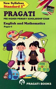 English And Mathematics Paper - I ( Std. 5th )