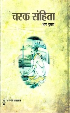 Sarth Charksanhita bhag 2