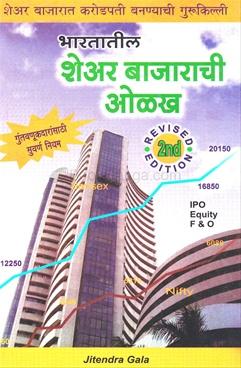 Bhartatil Share Bajarachi Olakh